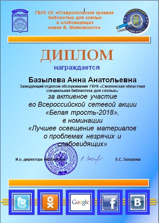 Диплом за активное участие во Всероссийской акции «Белая трость-2018»