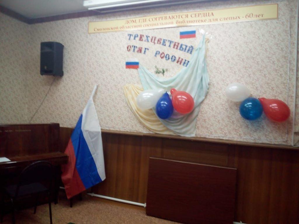 Трехцветный стяг России