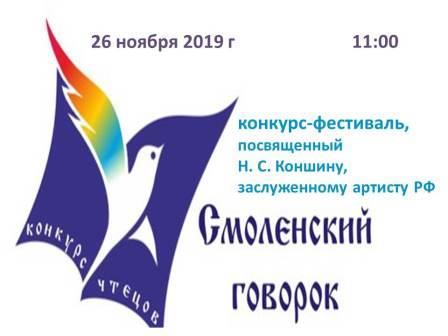 Памяти Николая Коншина. Итоги конкурса «Смоленский говорок- 2019»