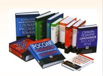 «Русской речи государь по прозванию Словарь»