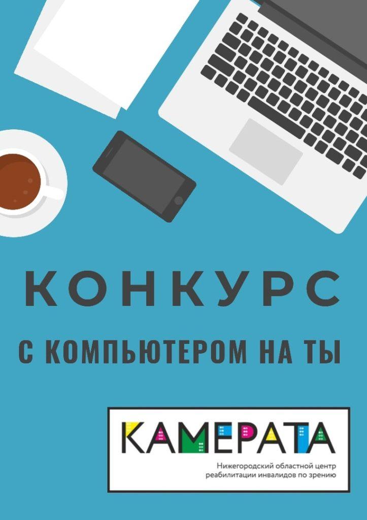 С компьютером на «ты». Всероссийский конкурс для незрячих пользователей ПК
