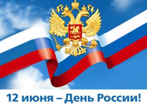 «Родина моя – Россия!» (12+)