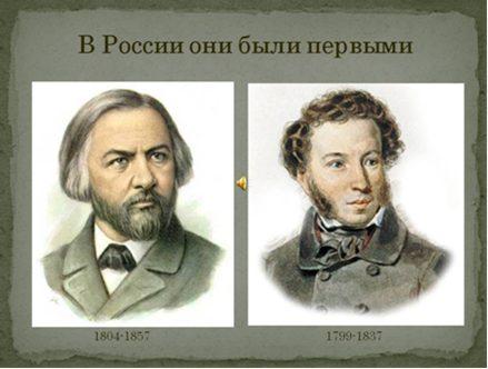 «ВЕЛИКИЕ ТАЛАНТЫ А.С. ПУШКИН И М.И. ГЛИНКА» (12+)