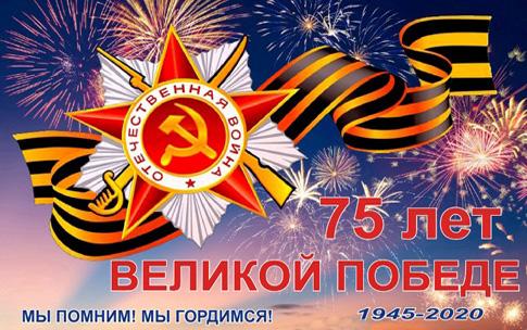 Программа онлайн-мероприятий, посвященных празднованию 75-летия Великой Победы