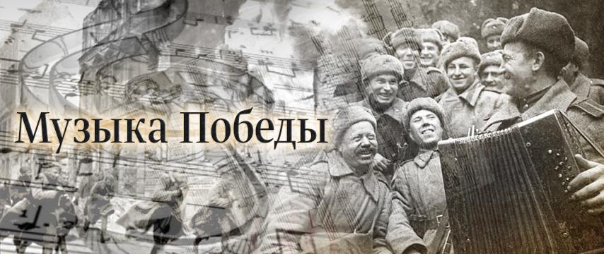 Музыка Победы: песни, посвященные Великой Отечественной войне. Продолжение