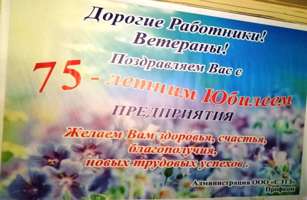 Смоленскому Электротехническому заводу 75 лет!