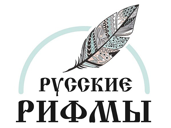 Челлендж #РусскиеРифмы