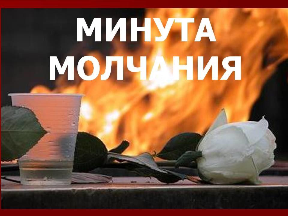 Всероссийская минута молчания