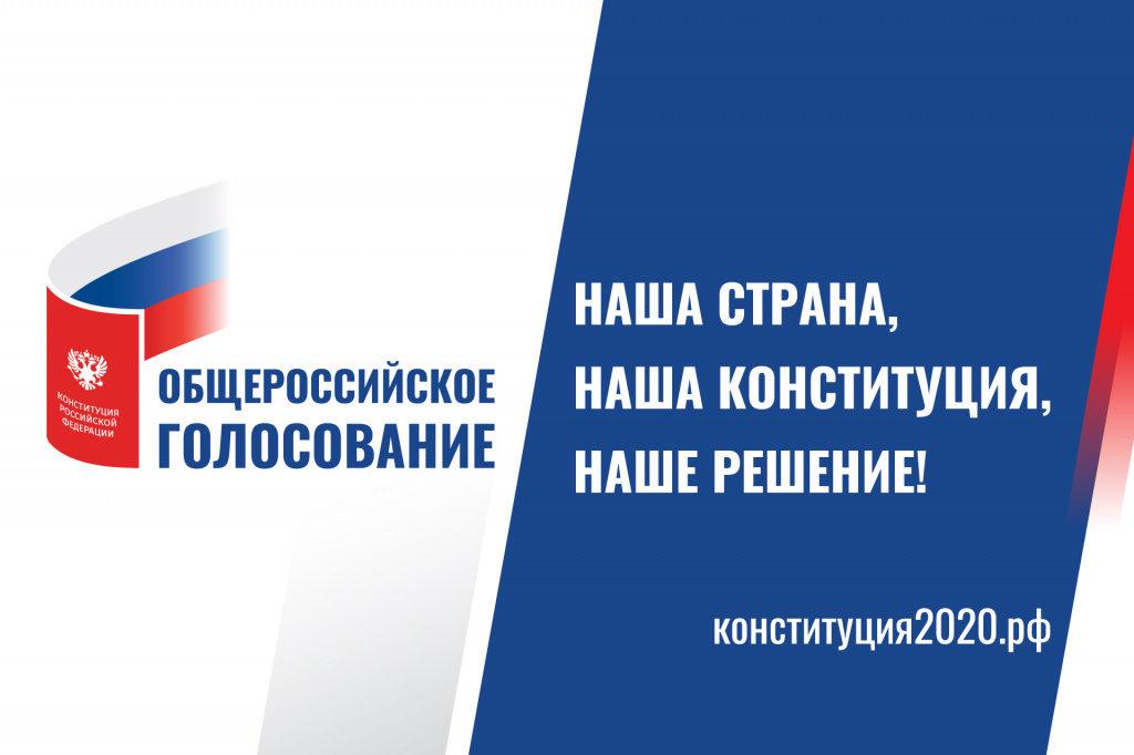 Изучаем поправки к Конституции Российской Федерации