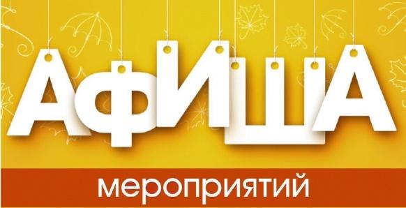 Афиша мероприятий на ноябрь