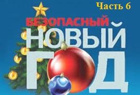 Безопасный НОВЫЙ ГОД. Часть 6: наряжаем новогоднюю елку