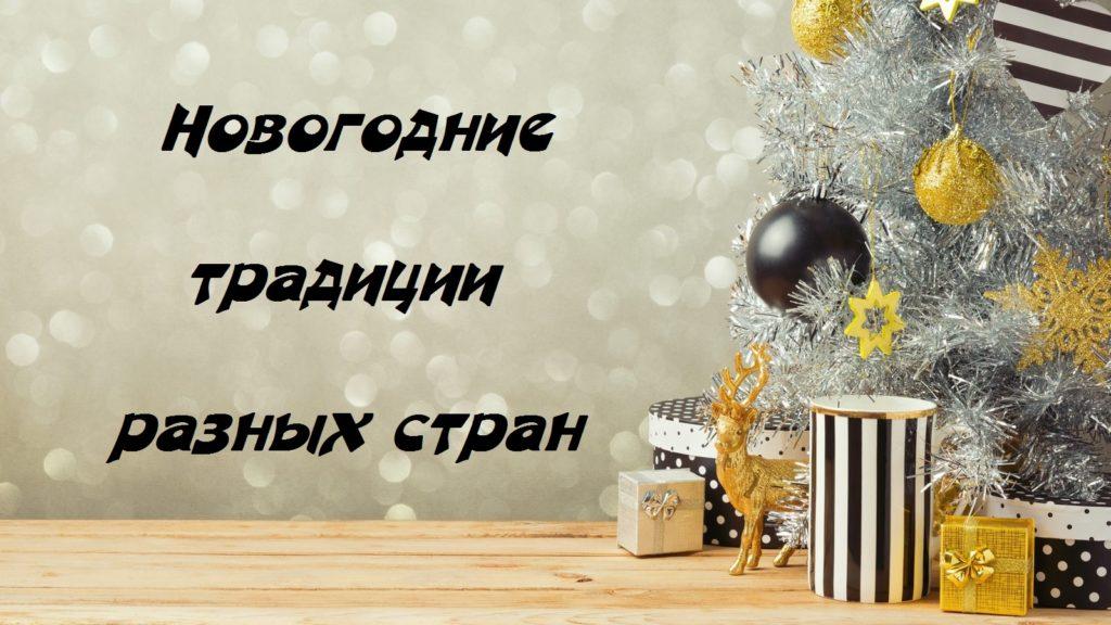 Новогодние традиции разных стран. Викторина 6+