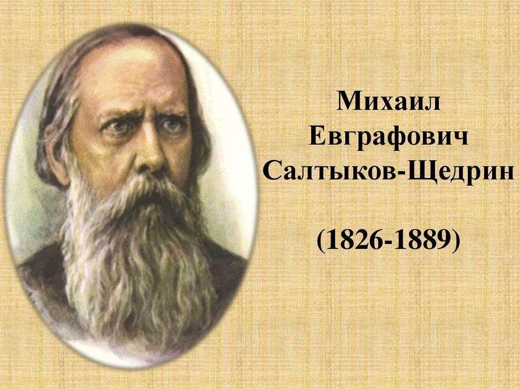 Онлайн-викторина к юбилею гения сатиры М.Е. Салтыкова-Щедрина 6+