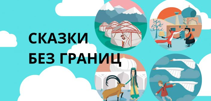 «Сказки без границ» — межрегиональный волонтёрский проект
