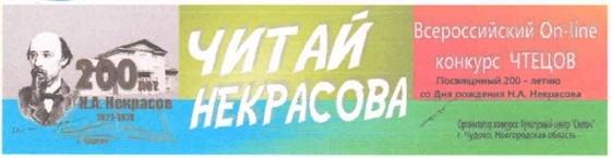 Приглашаем принять участие в online-конкурсе чтецов «Читай Некрасова!»