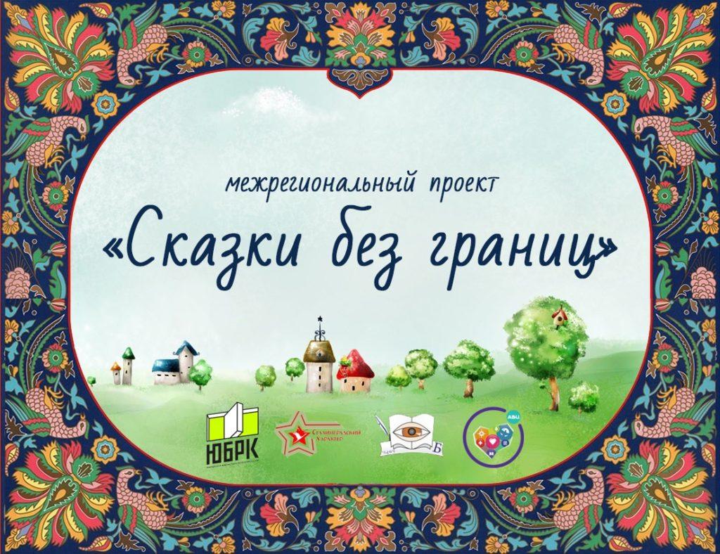 «Сказки без границ»: читаем сказки донских казаков