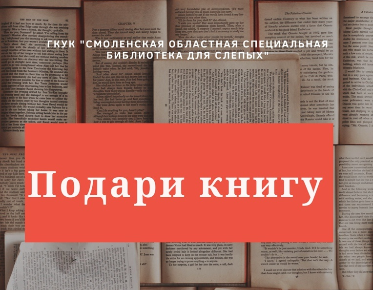 Завершилась акция «Подари книгу!