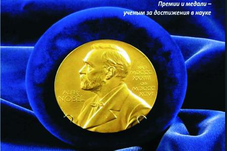 Самые престижные премии в области науки