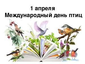 Хорошо ли вы знаете птиц? 0+