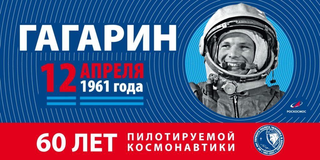 Акции к празднованию 60-летия первого полета Ю.А. Гагарина в космос