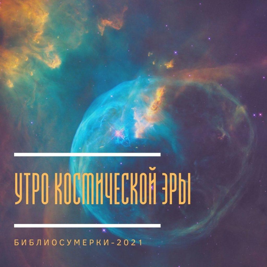 Приглашаем на БИБЛИОСУМЕРКИ-2021