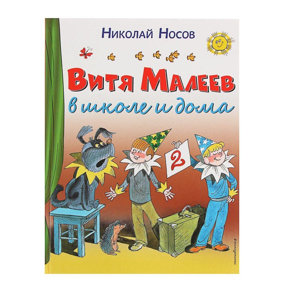 70 лет повести «Витя Малеев в школе и дома» Николая Носова 6+