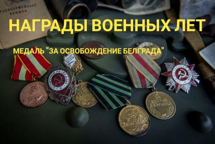 Награды военных лет: медаль «За освобождение Белграда» 6+