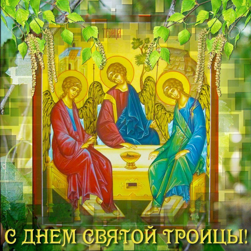 День Святой Троицы и Святого Духа