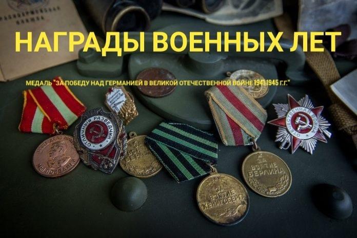 Награды военных лет: медаль «За победу над Германией в Великой Отечественной войне 1941-1945 г.г.» 6+