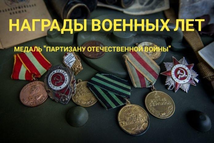 Награды военных лет: медаль «Партизану Отечественной войны» 6+