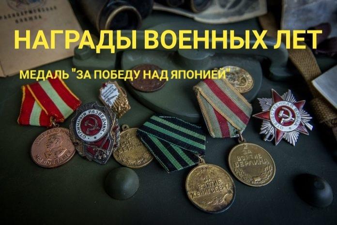 Награды военных лет: медаль «За победу над Японией» 6+