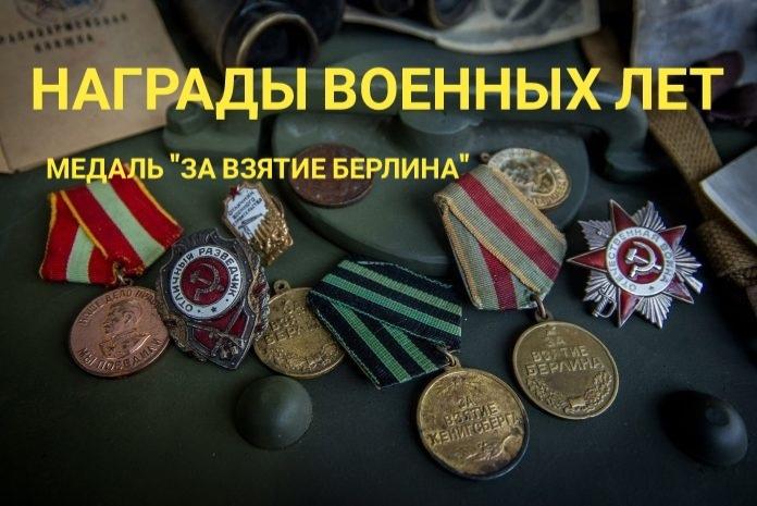 Награды военных лет: медаль «За взятие Берлина» 6+