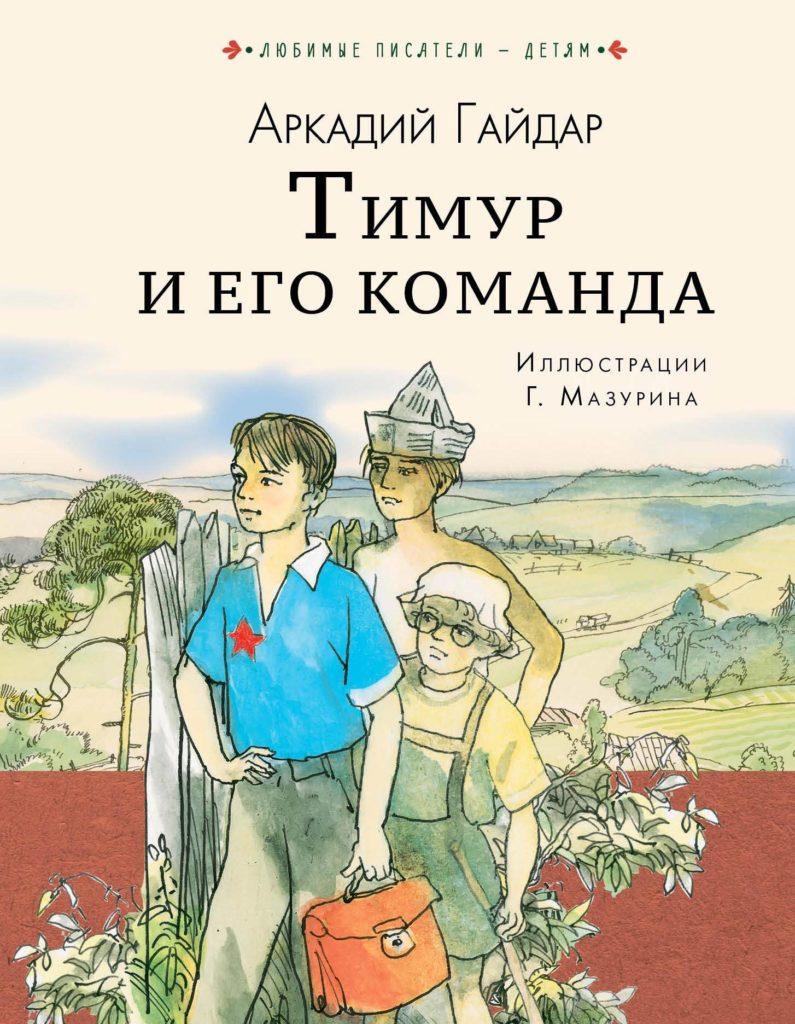 Литературная викторина по повести «Тимур и его команда»