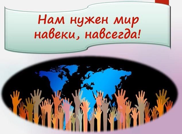 «Нам нужен мир»: радиопередача