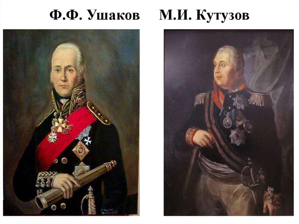 «Легендарные полководцы Ф.Ф. Ушаков и М.И. Кутузов»: радиопередача