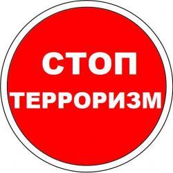 Стоп, терроризм! 6+